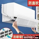 空調擋風板 空調遮風板防直吹出風口嬰兒冷氣防風擋板月子導風板壁掛式擋風板YTL 現貨