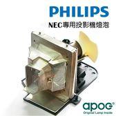 【APOG投影機燈組】NP38LP適用於《NEC NP-P452H/NP-P452W/P452H/P452W》★原裝Philips裸燈★