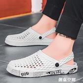 洞洞拖鞋外穿兩用涼拖鞋夏季新款男士防滑軟底包頭時尚沙灘涼鞋男 創意新品