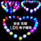 電子蠟燭LED燈生日求婚浪漫表白蠟燭創意圣誕節布置道具蠟燭 LI1672『美鞋公社』
