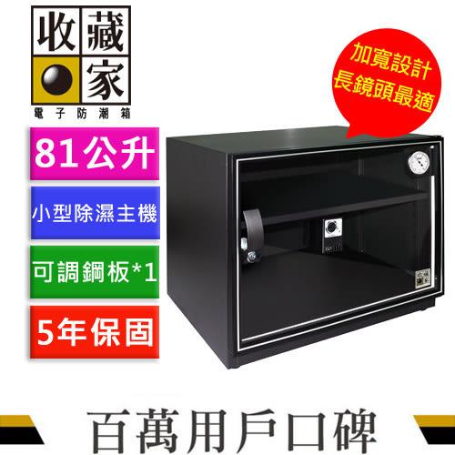 收藏家 AW-80 電子防潮箱81公升 (寬版機型)