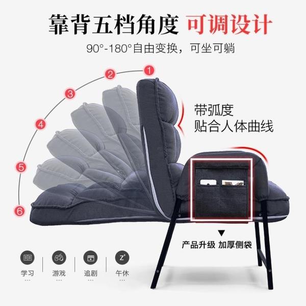 沙發 靠背家用電腦椅子游戲沙發座椅臥室書桌凳子書房辦公舒適懶人椅 艾莎