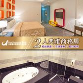 【花蓮】多羅滿汽車旅館-2人典雅商務房住宿券