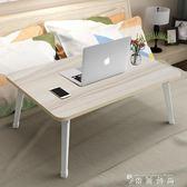 床上用書桌可摺疊寫字桌大學生宿舍神器寢室電腦做桌經濟型小桌子 igo  薔薇時尚