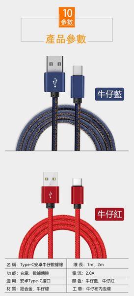 Type-c 手機充電線/傳輸線/數據線 1M