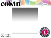 EGE 一番購】COKIN 高堅 Z121 漸層/ND8/硬式 HARD 垂直漸層減光鏡 漸層灰 漸層ND8【台灣公司貨】