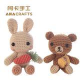 聖誕節狂歡 阿卡手工diy鉤針編織玩偶娃娃毛線小兔子泰迪熊視頻圖解diy材料包 東京衣櫃