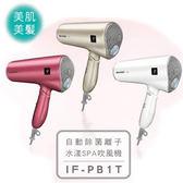 『SHARP夏寶 』自動除菌離子水漾SPA吹風機 IF-PB1T **免運費**