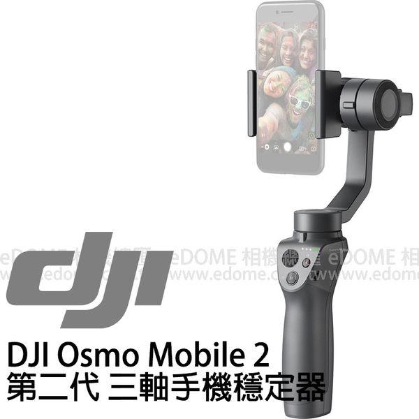 DJI 大疆 靈眸 OSMO Mobile 2 二代三軸手機穩定器 (0利率 免運 總代理公司貨) 三軸穩定器 手機雲台