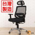《嘉事美》 費特3D專利坐墊高背網布鋁合金腳辦公椅 主管椅 電腦椅 穿衣鏡 立鏡 書櫃 鞋櫃