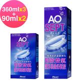 愛爾康 AO耶歐雙氧隱形眼鏡保養液(360ml x3+90ml x2)