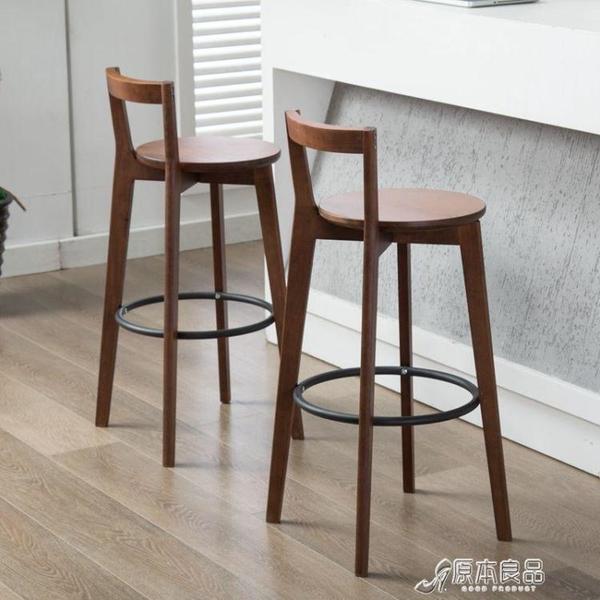 吧檯椅 實木現代簡約創意酒吧凳美式陽臺家用輕奢靠背高腳吧椅【快速出貨】