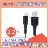 【norm+】(3.1A USB Type-C 2.2m -黑)超耐折 / 不斷電充電傳輸線,Tim哥 聯強嚴選
