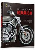 國家地理精工系列:經典摩托車