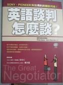 【書寶二手書T2/語言學習_PFL】英語談判怎麼談_Philip Deane