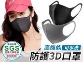 SGS認證 TOMEI高機能可水洗式防護3D口罩2組入