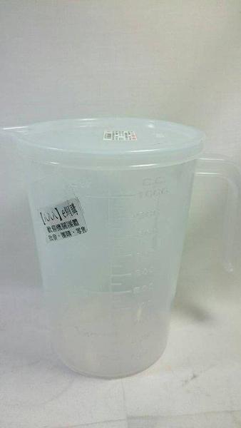 【1000cc 附蓋量杯】000865 量水杯 量米杯 量測器具【八八八】e網購