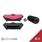 【組合優惠】DOCTORAIR 3D SB003 塑身機 SMART 美體機 振動塑身 健身 原廠公司貨 保固12個月