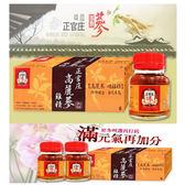假日限定 即期出清【正官庄】高麗蔘雞精     1盒(8入)  (效期:2018年9月)