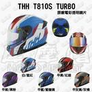 THH T810S TURBO 全罩安全帽 原廠透明電彩片 內襯全可拆 排齒扣具 隨機贈送安全帽&機車保養套組