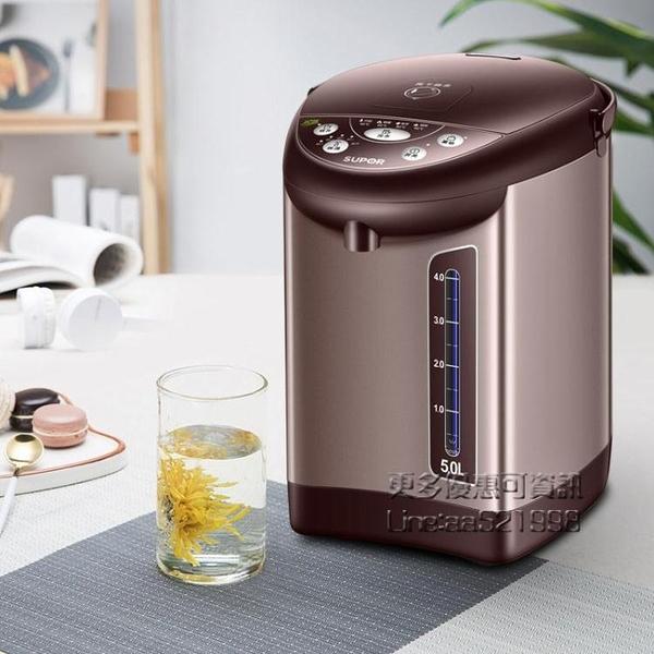 電熱水瓶家用恒溫保溫一體大容量全自動開水壺智慧燒水壺器 小艾時尚NMS