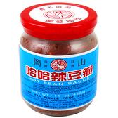 【美佐子MISAKO】中式食材系列-岡山陳記 哈哈辣豆瓣 450g