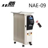 冬季必備 / NORTHERN 北方 9片電子式葉片恆溫電暖爐 NAE-09 適用坪數3~8坪