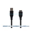 【A-HUNG】超粗線徑 高速傳輸 USB 3.0 (50cm) 傳輸線 行動硬碟 移動硬碟 充電線 手機 Micro