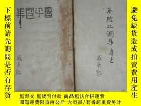 二手書博民逛書店罕見魯迅三十年集17.而已集民國三十六年原版Y8750 魯迅先生