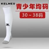 兒童足球襪子長筒襪男款夏季小學生穿女童足球訓練襪