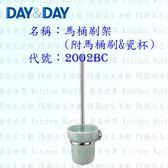 【PK廚浴生活館】 高雄 Day&Day 日日 不鏽鋼衛浴配件 2002BC 馬桶刷架(附馬桶刷&瓷杯)