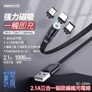 【免運費】一觸即充 iPhone 充電線/傳輸線 TypeC Micro USB 磁吸充電線、磁力充電線 3合1 編織充電線組