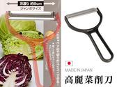 日本製 高麗菜削刀 高麗菜絲 菜絲 好拿握 削皮刀 水果刀 蘋果刀  《SV3568》快樂生活網