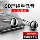 有線耳機原裝耳機適用vivo通用x9x21vivox23vivox20x7x27plus原配vivo 雲朵走走