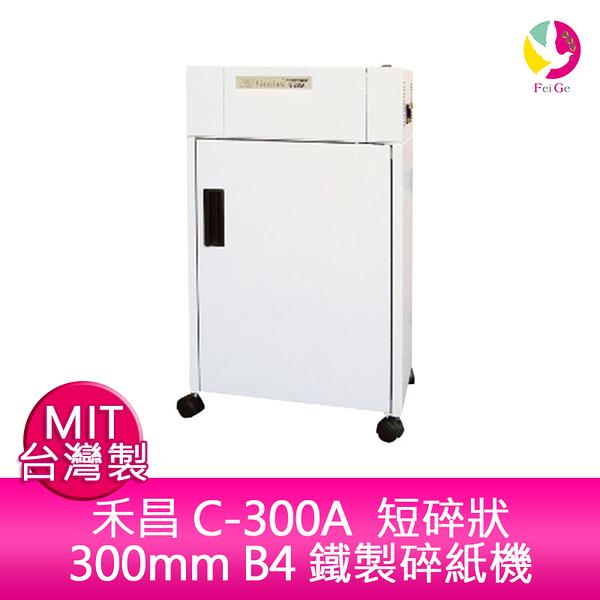 分期0利率 Genius 禾昌 C-300A (短碎狀) 300mmB4 鐵製 碎紙機 MIT台灣製