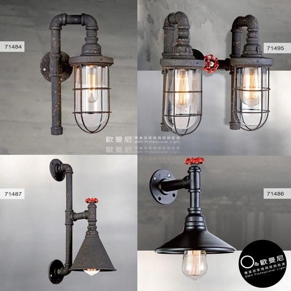 壁燈★現代工業風-復古水管造型(單燈)✦燈具燈飾專業首選✦歐曼尼✦