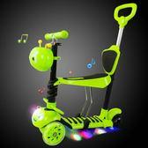 滑板車兒童五三合一2-3-6歲寶寶小孩男女孩閃光踏板扭扭車滑滑車