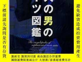 二手書博民逛書店高級男裝百科全書罕見大人の男のスーツ図鑑 The Encyclopedia of Sophisticate Men
