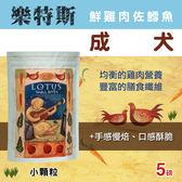 【毛麻吉寵物舖】LOTUS樂特斯  鮮雞肉佐鱈魚 成犬-小顆粒(5磅)