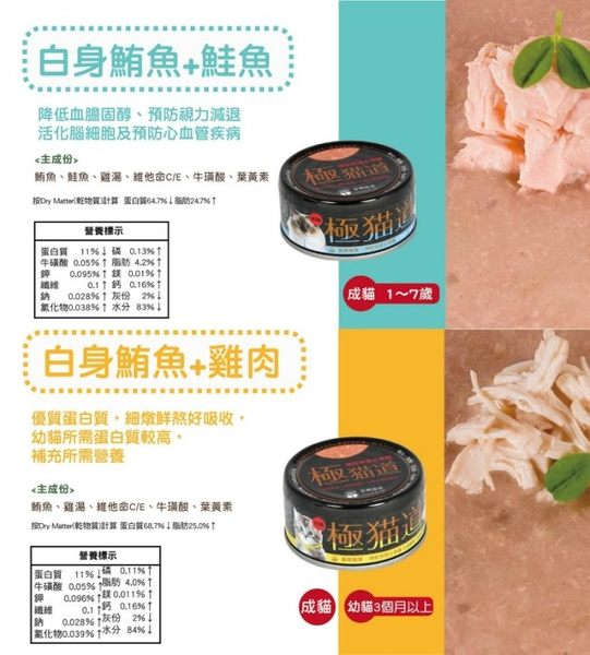 *WANG*【單罐】極貓道-機能保健主食罐-七種口味-白身鮪魚系列 85G