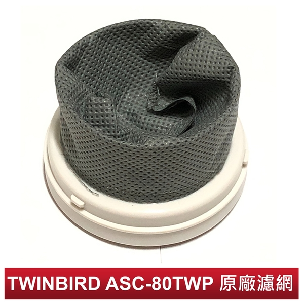 TWINBIRD 強力直立式吸塵器--專用不織布濾網 【ASC-80TWW / ASC-80TWP 專用】