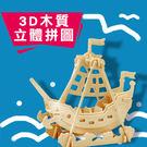 【00291】 3D木質立體拼圖 益智 手作 DIY 手遊 恐龍 動物 玩具 親子