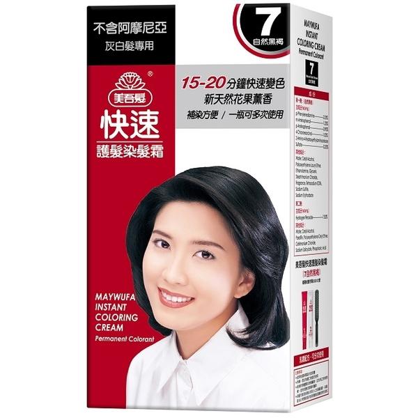 美吾髮快速染髮NO.7自然黑褐(40g+40g)