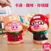 存錢筒 豬存錢罐儲蓄罐創意大號儲錢罐成人防摔兒童生日小禮物送男孩女孩  交換禮物