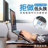 筆記本支架桌面辦公室電腦懶人升降便攜托架子散熱器頸椎增高底座 QG6491『樂愛居家館』