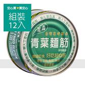 【青葉】麵筋120g,12罐/打,全素,不含防腐劑