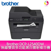 Brother DCP-L2540DW  (原廠公司貨)無線雙面多功能黑白雷射複合機