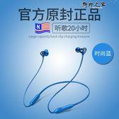 藍芽耳機 無線運動藍芽耳機跑步雙耳耳塞式掛耳入耳頸掛脖式頭戴式重低音炮 野外之家