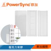 群加 PowerSync 延長線固定器1入(BEA-901)