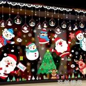 聖誕節裝飾品櫥窗玻璃門貼紙場景布置聖誕樹老人雪花掛件節日氣氛 可然精品